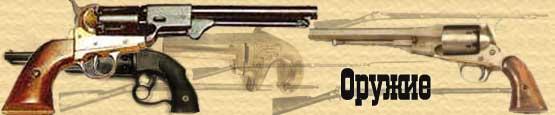 Оружия Дикого Запада! Weapnban